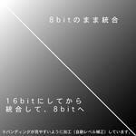 8bit-16bit[1].jpg